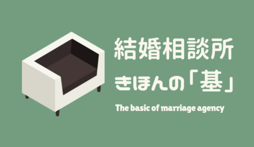 【よくわかる】結婚相談所のきほんの「基」