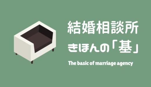 【よくわかる!】結婚相談所のきほんの「基」