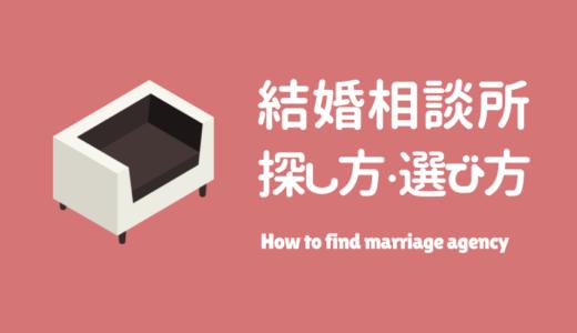 結婚相談所の選び方 | 絶対に失敗しない3つのSTEP