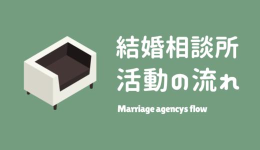 結婚相談所の活動の流れ | 9ステップでわかりやすくご紹介!