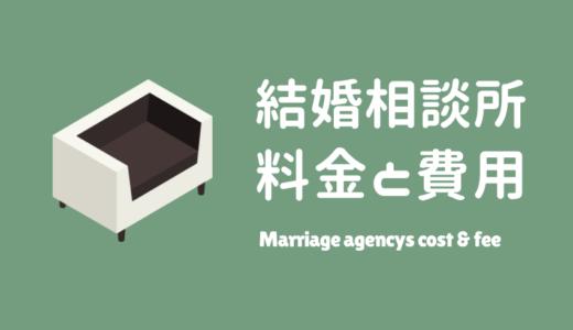 結婚相談所の費用相場 | 料金体系と平均費用をわかりやすくご紹介!