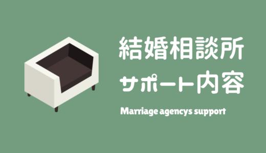 結婚相談所の婚活カウンセラー | 時期ごとのサポート内容をご紹介!