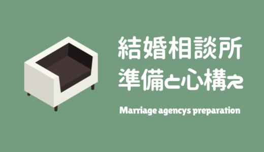婚活準備と心構え | スッと結婚する人の共通点!