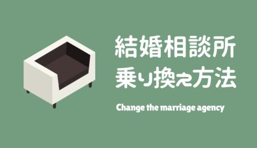 結婚相談所の乗り換え | 失敗しないタイミングと注意点をご紹介!