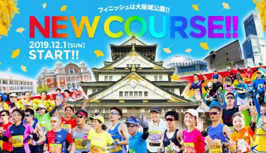 大阪マラソン2019完走報告 | 婚活との違いとは?