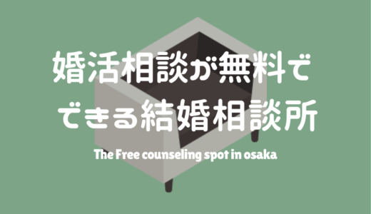 大阪で婚活相談するなら結婚相談所MARRY | 無料カウンセリング受付中!