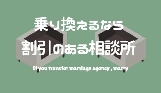 のりかえ割引 | 結婚相談所の乗り換えをお考えなら入会金5,000円OFFの大阪梅田のMARRYへ