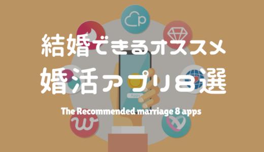【2020最新】結婚できる!大阪でオススメの婚活アプリ8選! | 特徴や料金などを徹底比較!