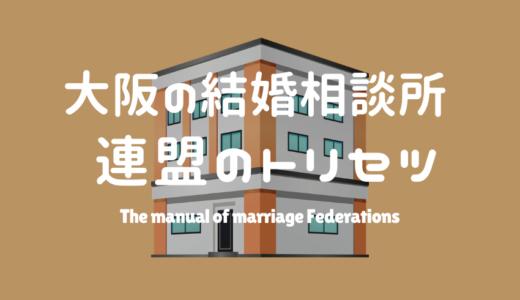 【大阪】結婚相談所連盟のトリセツ  | 連盟の仕組み/料金/会員年齢層などを徹底比較!