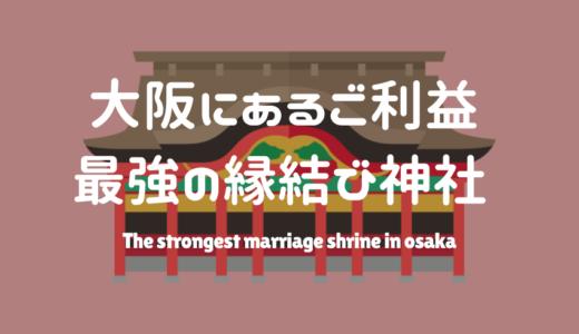 【保存版】大阪にあるご利益最強の縁結び神社9選! | 婚活女子必見のパワースポットを厳選してご紹介!