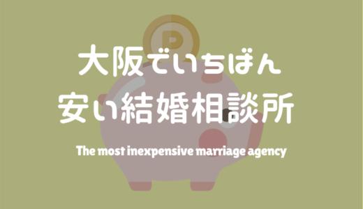結婚相談所MARRY | 大阪梅田でいちばん低価格(安い)な結婚相談所!