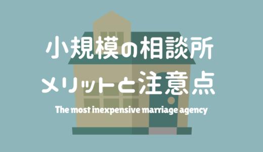大阪・梅田の小規模な結婚相談所ならMARRY | 手厚く親身なサポートで結婚に導きます!