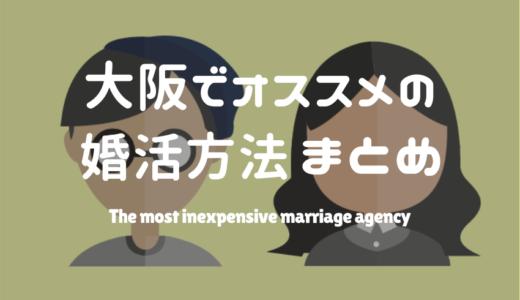 大阪でおすすめの婚活方法3選!出会い方のメリットとデメリットを徹底比較でご紹介!