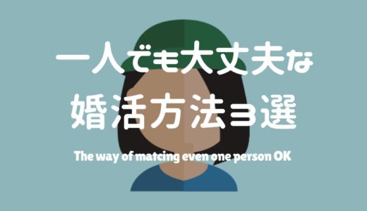 【大阪】一人でも出会えるおすすめの婚活方法3選! | 忙しい30代のための婚活マニュアル