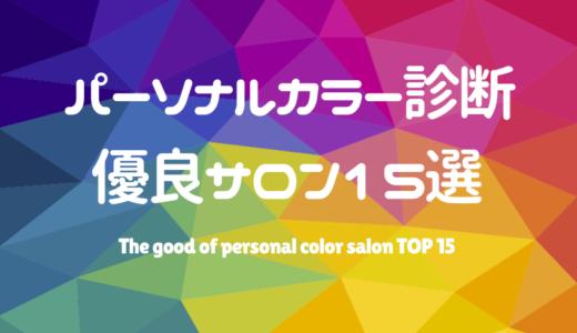 【2020最新】大阪のパーソナルカラー診断15選   おすすめの人気サロンだけを厳選してご紹介!