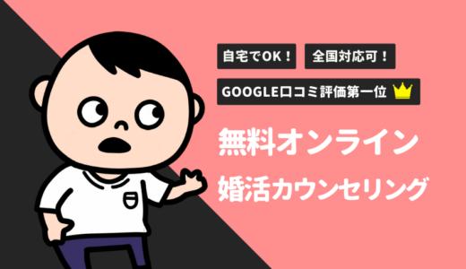 オンライン婚活相談を受付中!